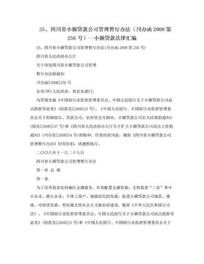35、四川省小额贷款公司管理暂行办法(川办函2008第256号)--小额贷款法律汇编.doc