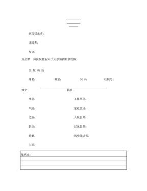 手写病历记录纸.doc