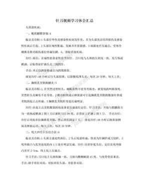 针刀视频学习体会汇总.doc