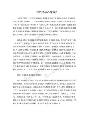 中国国际时装周观后感 (10).doc