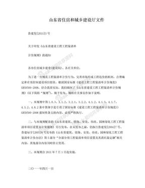 山东省建设工程工程量清单计价规则-鲁建发[2011]3号正式版.doc