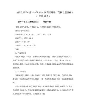 山西省原平市第一中学2014届高三地理:气候专题讲座1(  2013高考).doc