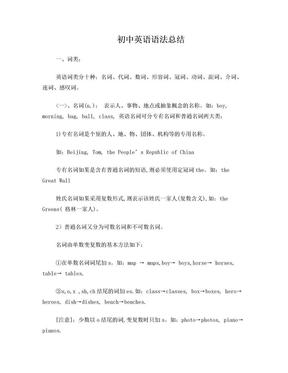 初中英语语法总结及练习.doc