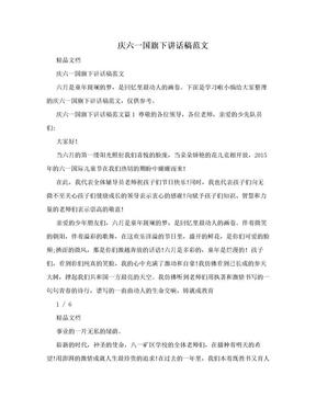 庆六一国旗下讲话稿范文.doc