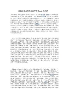 苏铁山在北京理工大学振奋人心的演讲.doc