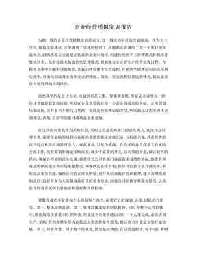 企业经营模拟实训报告.doc