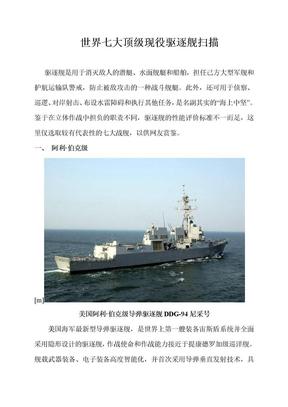 世界七大顶级现役驱逐舰扫描.doc