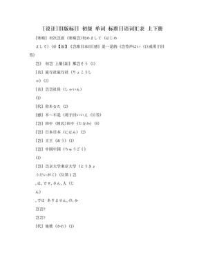 [设计]旧版标日 初级 单词 标准日语词汇表 上下册.doc