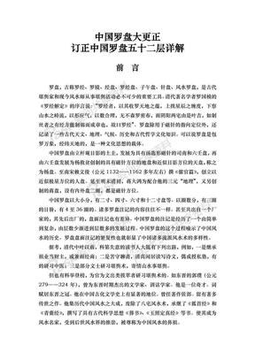 订正中国罗盘五十二层详解.pdf