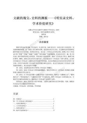 文献的瑰宝,史料的渊薮——明实录史料学术价值研究(郭翠丽).doc