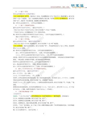 新版标准日本语-初级-语法详细解析.doc