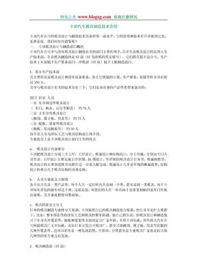 丰田汽车模具技术.doc