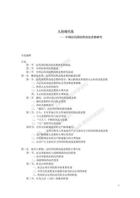 人的现代化——中国近代国民性改造思想研究.doc