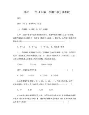 小升初数学分班考试卷.doc