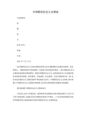 论中国特色社会主义的本质特征和重大意义.doc