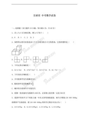 2019年最新甘肃省中考数学仿真模拟试卷3及答案.doc