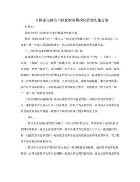 8国家电网公司深化财务集约化管理实施方案.doc