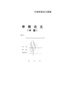 中级职称论文模板.doc