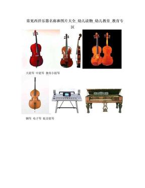 常见西洋乐器名称和图片大全_幼儿读物_幼儿教育_教育专区.doc