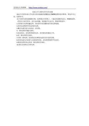东南大学工程经济学历年真题.doc