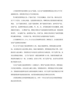 最新电大《市场营销学》期末考试答案小抄-综合(简答题).doc