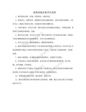农贸市场文明卫生公约.doc