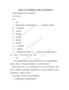 [精品]百货(连锁超市)无限公司治理策划书.doc