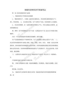 初级经济师经济学基础笔记.doc