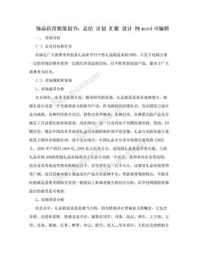 饰品店营销策划书:总结 计划 汇报 设计 纯word可编辑.doc