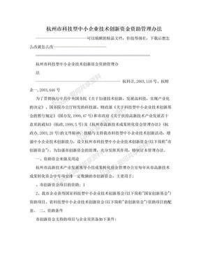 杭州市科技型中小企业技术创新资金资助管理办法.doc