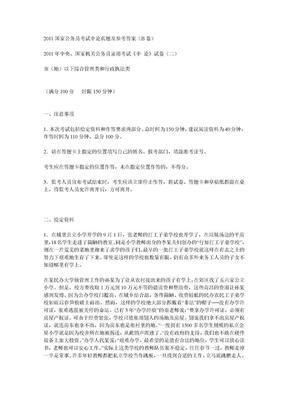 2011国家公务员考试申论真题及参考答案(B卷).doc