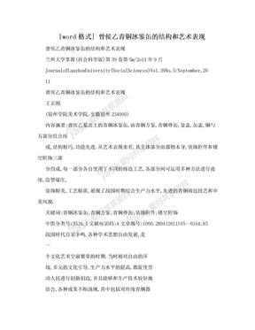 [word格式] 曾侯乙青铜冰鉴缶的结构和艺术表现.doc