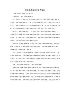 师范生教育实习调查报告11.doc
