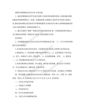 迎国庆诗歌朗诵会活动方案.doc