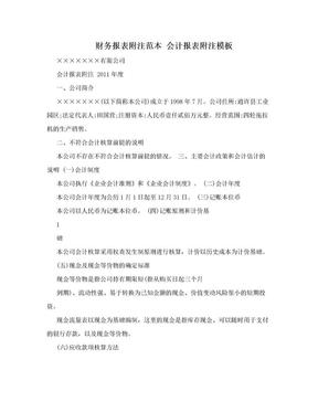 财务报表附注范本 会计报表附注模板.doc