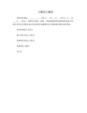工程完工报告范本(免费版).doc