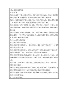企业内部管理规章制度.doc