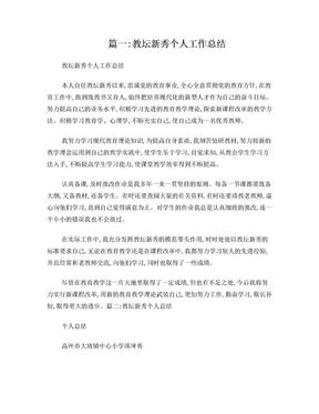 高中教坛新秀自我总结.doc