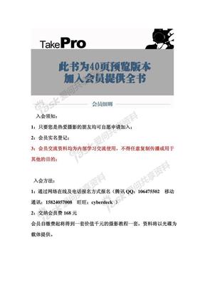 数码摄影工坊 微距摄影.pdf