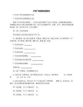 户外广告承揽合同范本.docx