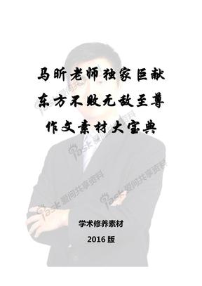 独家巨献东方不败无敌至尊作文素材大宝典--学术修养素材.pdf