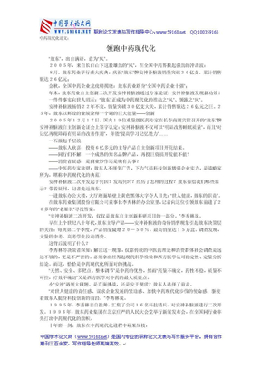中药现代化论文:领跑中药现代化.doc