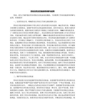 劳动合同法实施条例详解与适用.docx