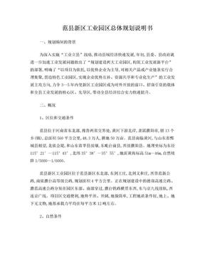 范县新区工业园区总体规划说明书.doc