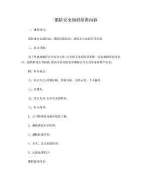 消防安全知识培训内容.doc
