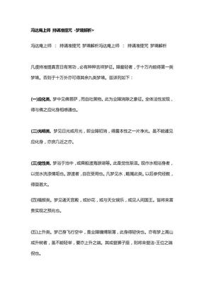 冯达庵上师 持诵准提咒 -梦境解析.doc