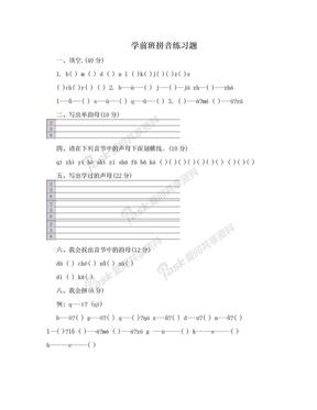 学前班拼音练习题.doc