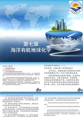 第七章 海洋有机地球化学.ppt