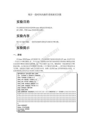 实验8 一段时间内系统缺页次数.pdf