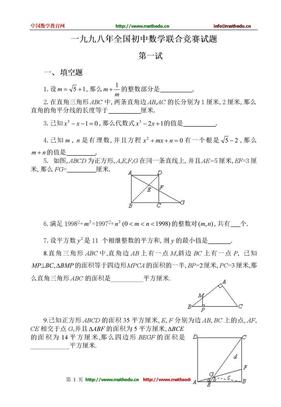 全国初中数学竞赛试题及答案(1998年)